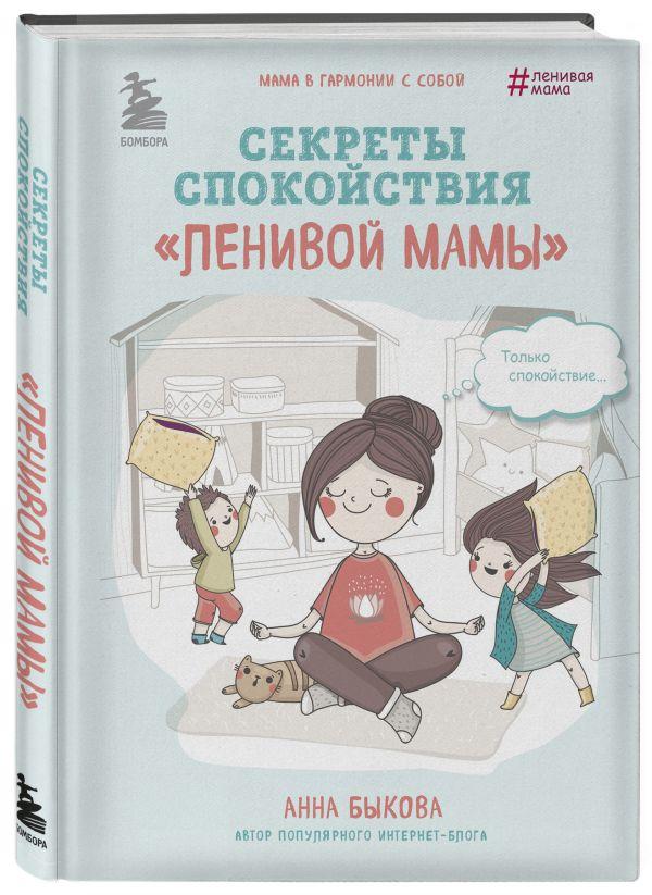 """Секреты спокойствия """"ленивой мамы"""" Быкова А.А."""