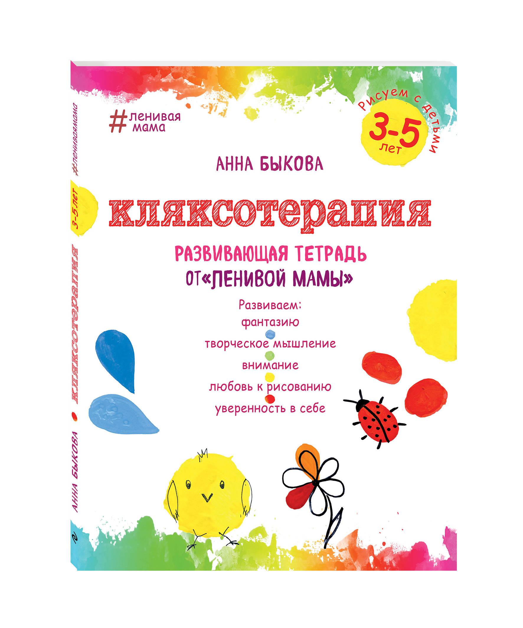 Анна Быкова Кляксотерапия. Рисуем с детьми 3-5 лет, развивающая тетрадь от ленивой мамы