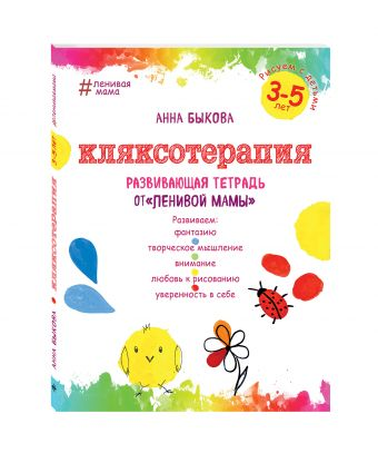 """Кляксотерапия. Рисуем с детьми 3-5 лет, развивающая тетрадь от """"ленивой мамы"""" Быкова А.А."""
