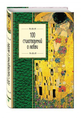 Пушкин А.С., Блок А.А., Ахматова А.А. и др. - 100 стихотворений о любви обложка книги