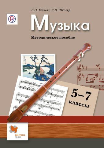 Музыка. 5 -7классы. Методическое пособие. УсачеваВ.О., ШколярЛ.В.