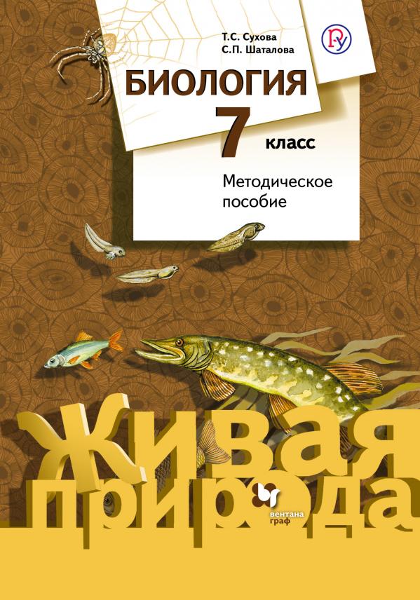 Сухова Тамара Сергеевна: Биология. 7 класс. Методическое пособие