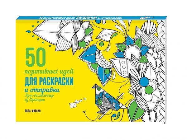 50 позитивных идей для раскраски и отправки Лиза Магано, Шарлотта Легрис