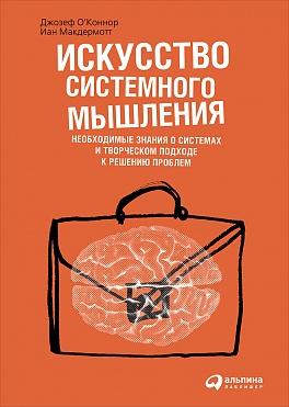 Искусство системного мышления: необходимые знания о системах и творческом подходе к решению проблем Макдермотт А.,О' Коннор Д.