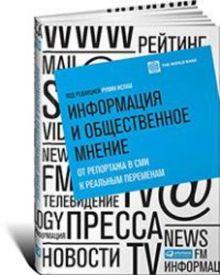 Информация и общественное мнение: от репортажа в СМИ к реальным переменам (переплет)