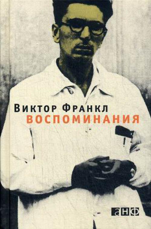Франкл В. - Воспоминания обложка книги