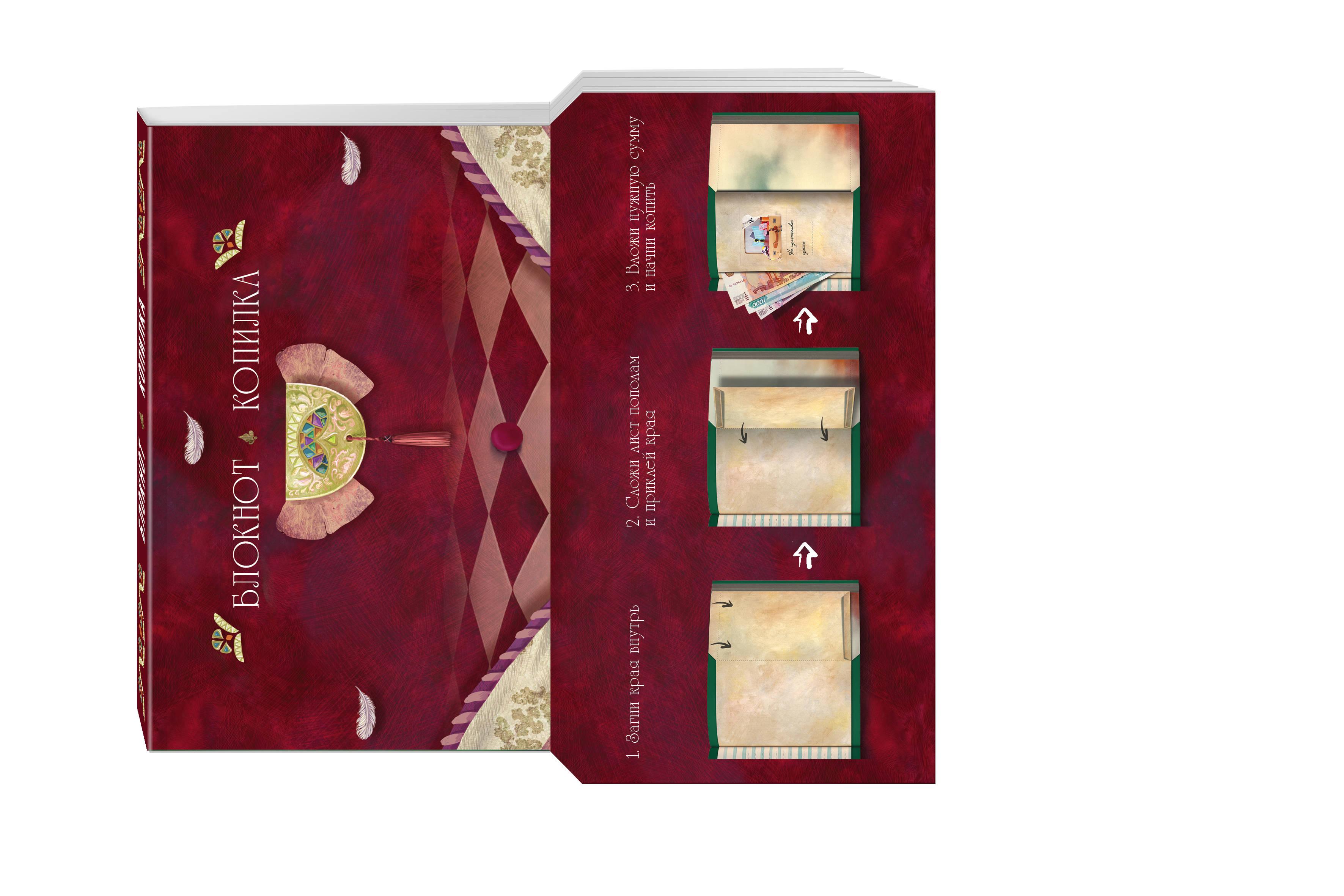 зимние конверты Блокнот-копилка (Винтажный)