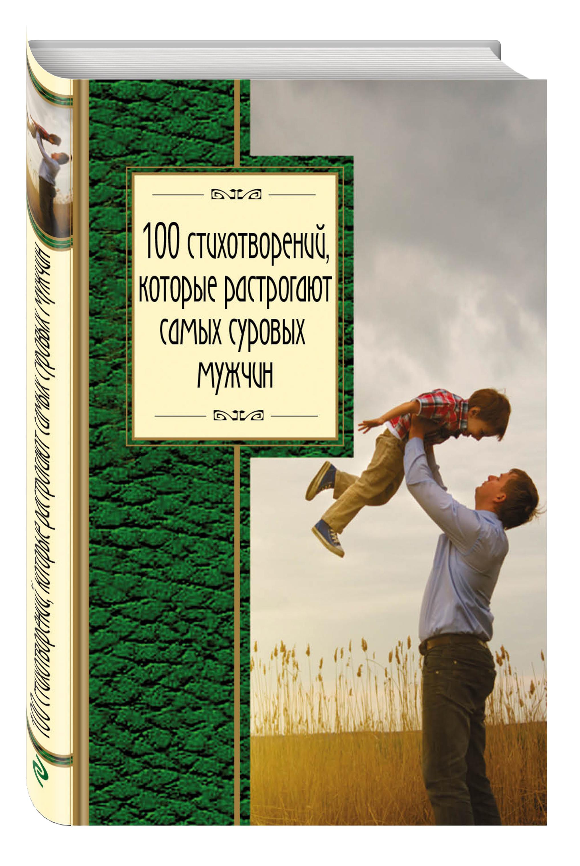 Пушкин А.С., Блок А.А., Ахматова А.А. и др. 100 стихотворений, которые растрогают самых суровых мужчин