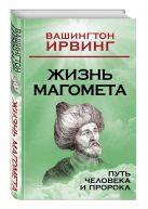 Вашингтон Ирвинг - Жизнь Магомета. Путь человека и пророка' обложка книги