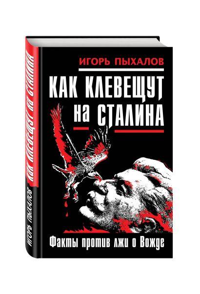 Как клевещут на Сталина. Факты против лжи о Вожде - фото 1