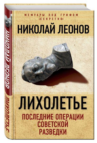 Лихолетье: последние операции советской разведки - фото 1