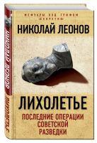 Леонов Н.С. - Лихолетье: последние операции советской разведки' обложка книги