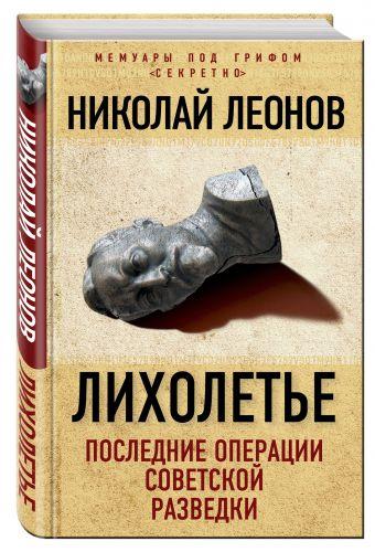 Лихолетье: последние операции советской разведки Леонов Н.С.