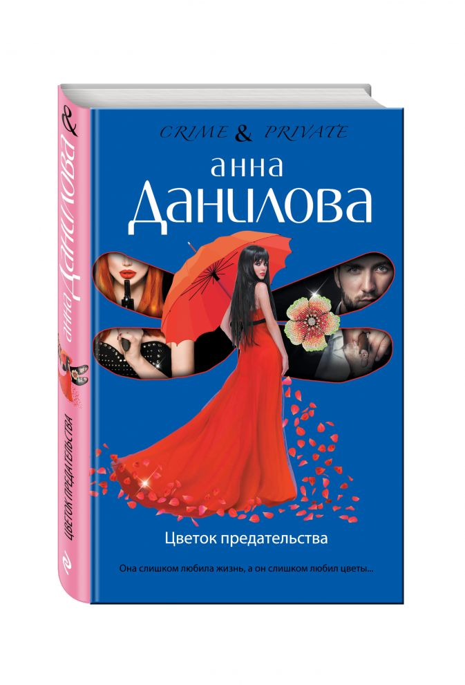 Цветок предательства Анна Данилова