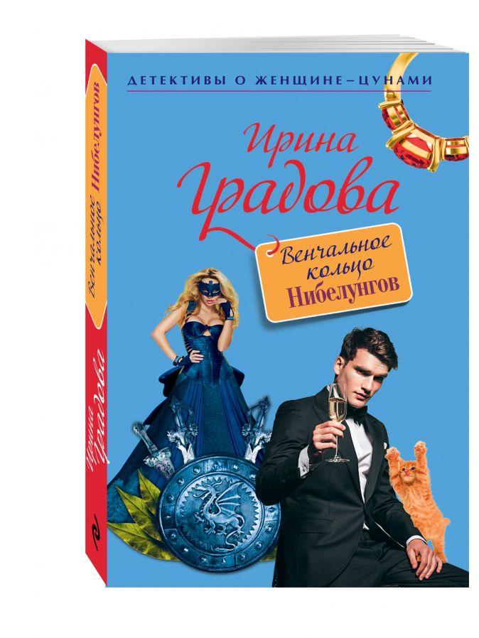 Градова И. - Венчальное кольцо Нибелунгов обложка книги