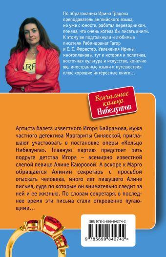 Венчальное кольцо Нибелунгов Градова И.