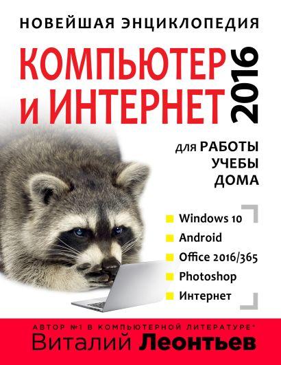 Новейшая энциклопедия. Компьютер и интернет 2016 - фото 1