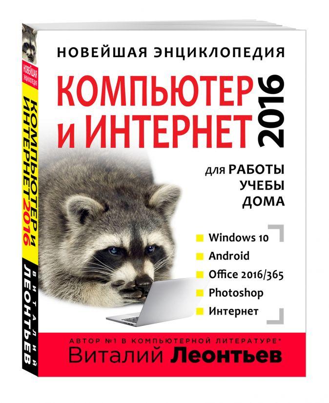 Леонтьев В.П. - Новейшая энциклопедия. Компьютер и интернет 2016 обложка книги