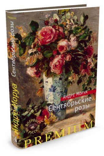 Сентябрьские розы Моруа А.