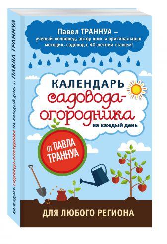 Павел Траннуа - Календарь садовода-огородника на каждый день от Павла Траннуа обложка книги