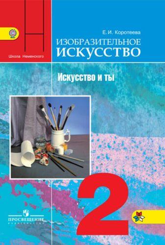 Коротеева Е. И. - Коротеева. ИЗО. 2 кл. Искусство и ты. Учебник. (ФГОС) обложка книги