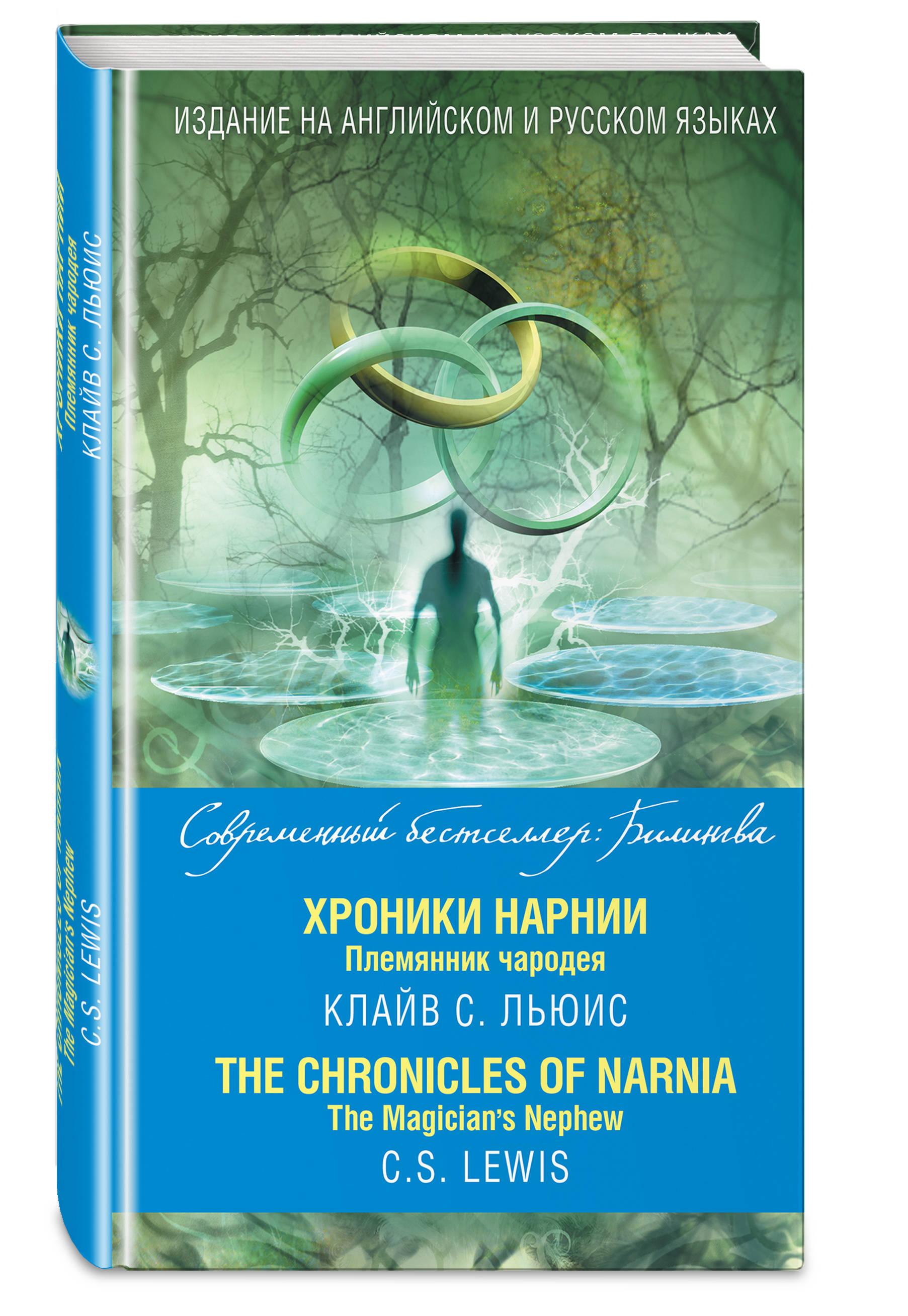 Льюис К. Хроники Нарнии. Племянник чародея = The Chronicles of Narnia. The Magician's Nephew lewis c prince caspian the chronicles of narnia book 4