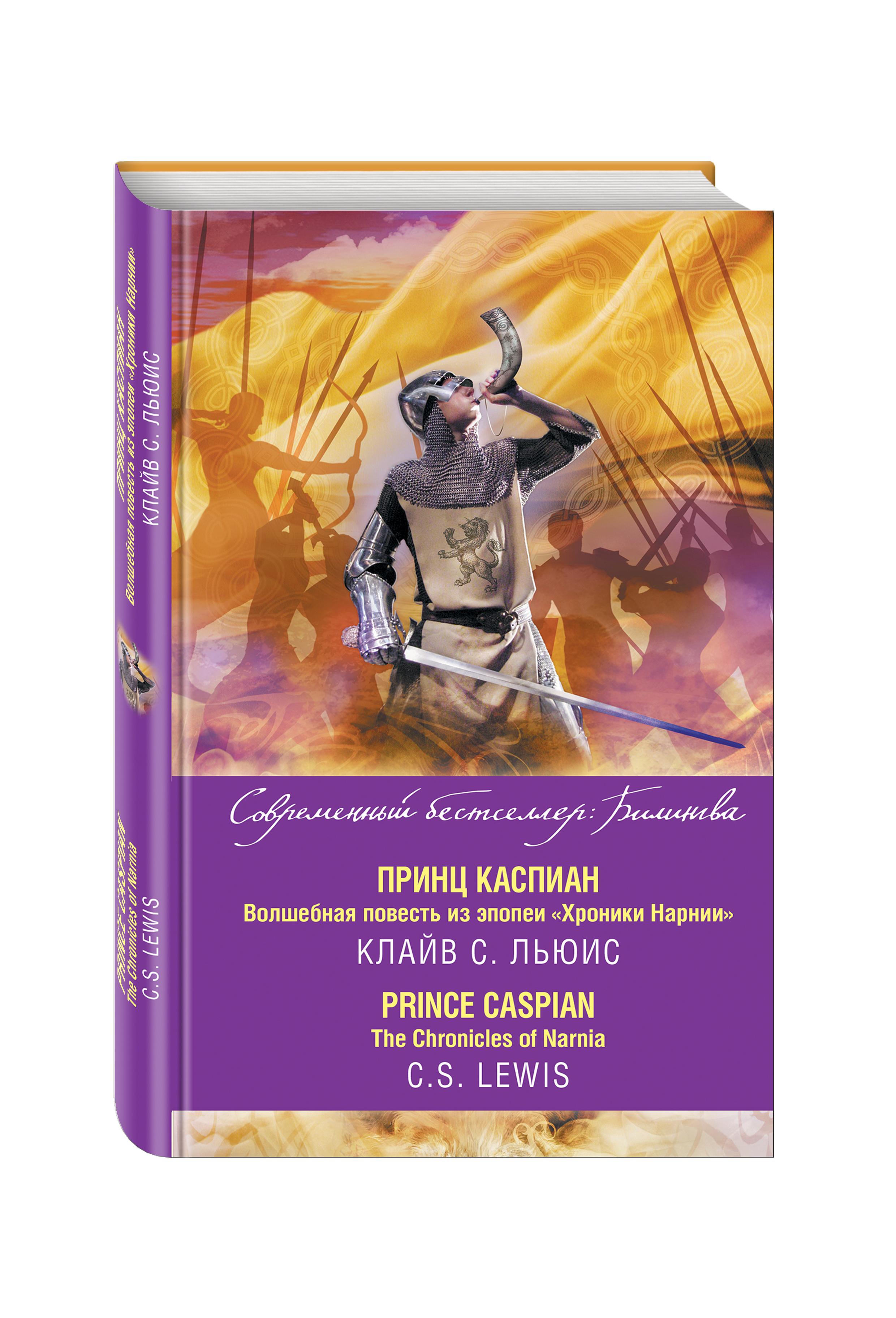 Льюис К. Принц Каспиан. Волшебная повесть из эпопеи «Хроники Нарнии» = The Chronicles of Narnia. Prince Caspian ISBN: 978-5-699-84287-2 хроники нарнии принц каспиан книжка с заданиями м 3062 стрекоза