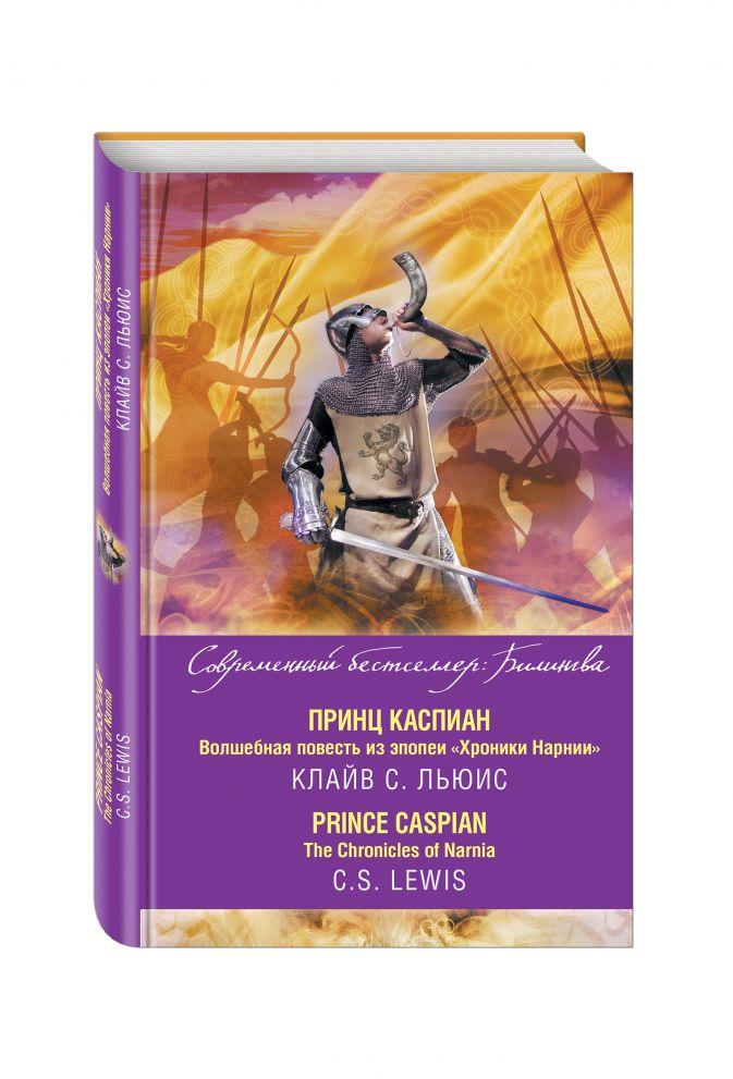 Принц Каспиан. Волшебная повесть из эпопеи «Хроники Нарнии» = The Chronicles of Narnia. Prince Caspian Клайв С. Льюис