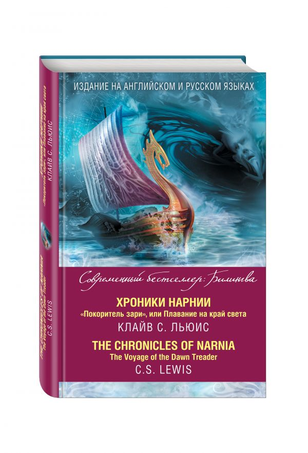 "Хроники Нарнии. ""Покоритель зари"", или Плавание на край света = The Chronicles of Narnia. The Voyage of the Dawn Treader Льюис К."