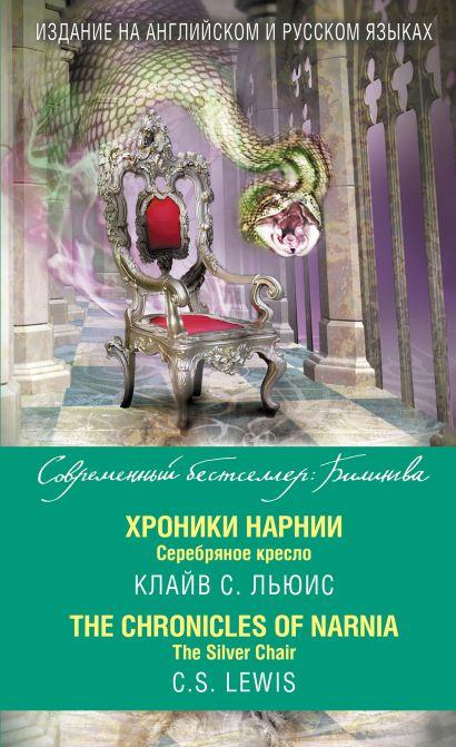 Хроники Нарнии. Серебряное кресло = The Chronicles of Narnia. The Silver Chair - фото 1