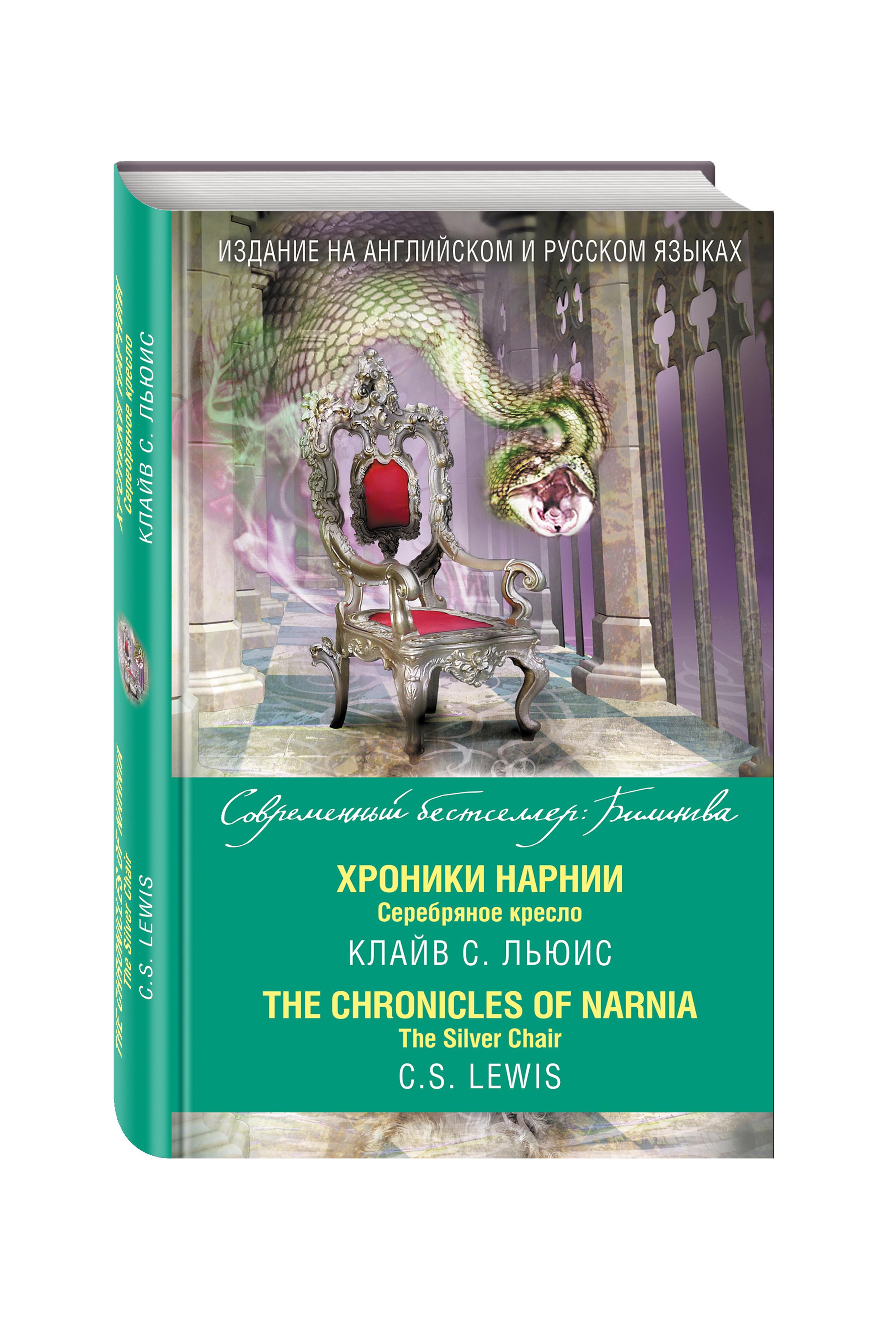 Льюис К. Хроники Нарнии. Серебряное кресло = The Chronicles of Narnia. The Silver Chair lewis c prince caspian the chronicles of narnia book 4