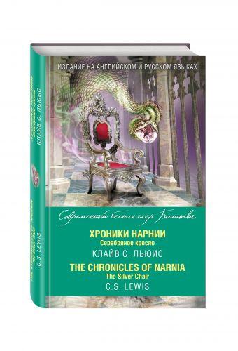 Хроники Нарнии. Серебряное кресло = The Chronicles of Narnia. The Silver Chair Клайв С. Льюис
