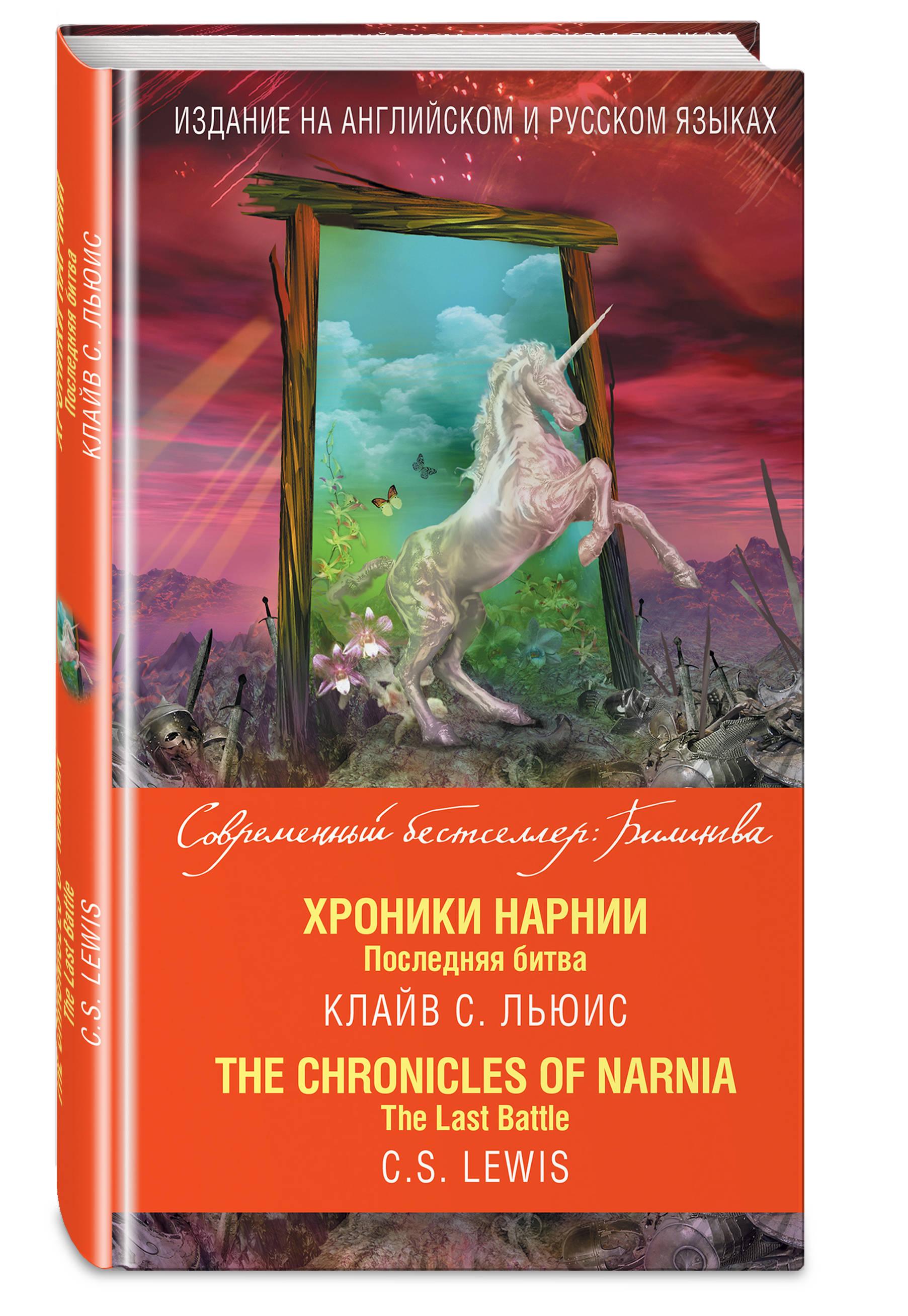 Льюис К. Хроники Нарнии. Последняя битва = The Chronicles of Narnia. The Last Battle lewis c prince caspian the chronicles of narnia book 4