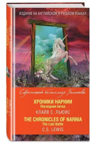 Хроники Нарнии. Последняя битва = The Chronicles of Narnia. The Last Battle Клайв С. Льюис