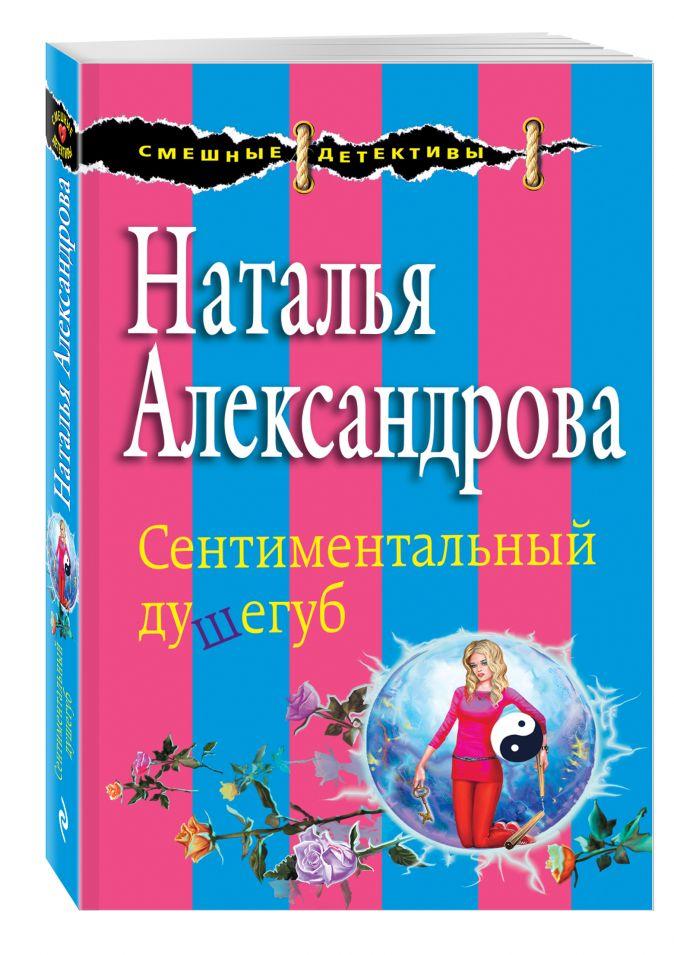 Александрова Н.Н. - Сентиментальный душегуб обложка книги