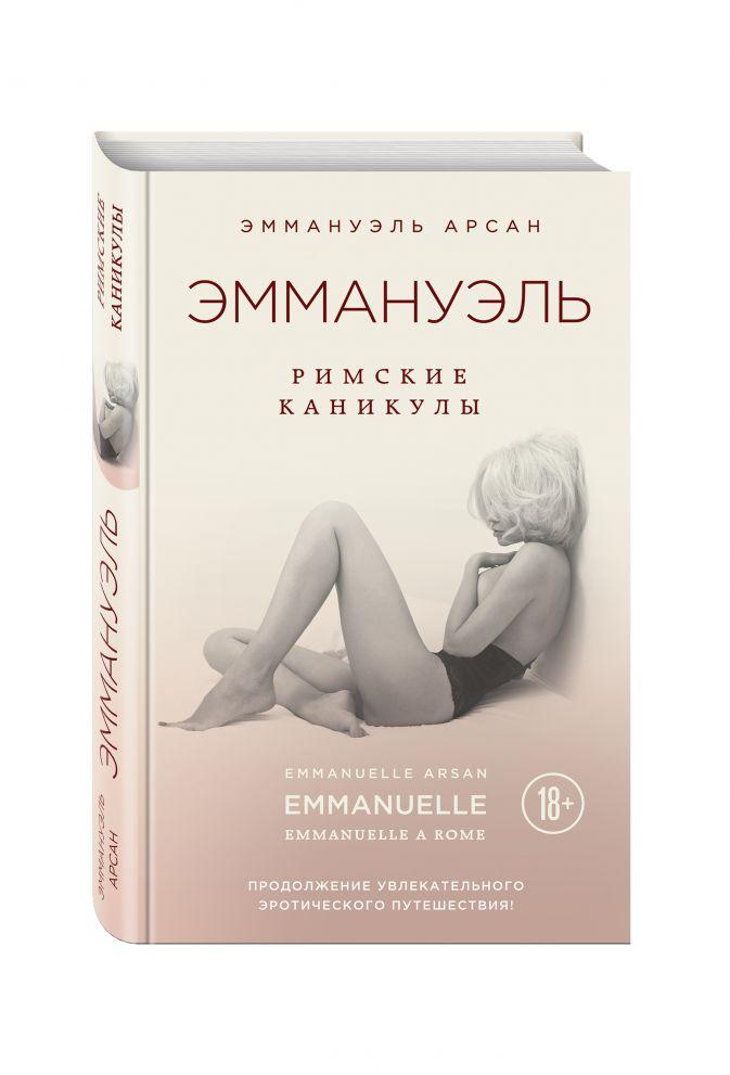 Эммануэль Арсан - Эммануэль. Римские каникулы обложка книги