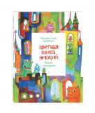 Шиманская В., Шиманский Г. - Цветная книга эмоций. Рисуем с монсиками' обложка книги