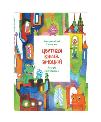 Цветная книга эмоций. Рисуем с монсиками Виктория и Глеб Шиманские