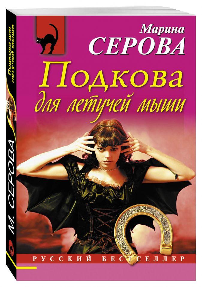 Серова М.С. - Подкова для летучей мыши обложка книги