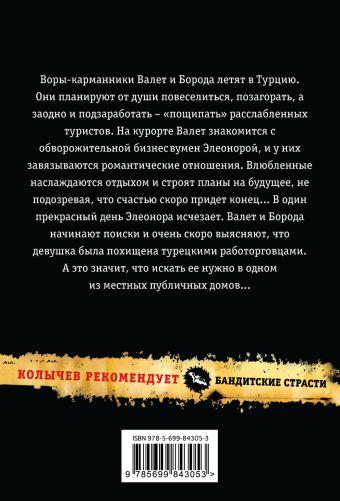 Моя подруга – рабыня Казанцев К.
