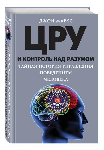 ЦРУ и контроль над разумом. Тайная история управления поведением человека - фото 1