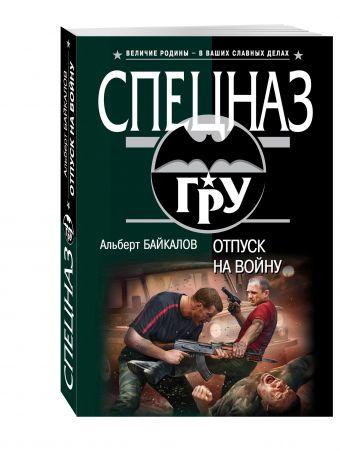 Отпуск на войну Байкалов А.Ю.