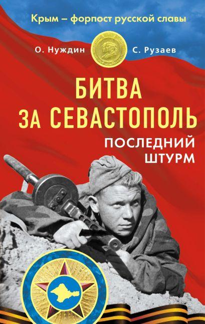 Битва за Севастополь. Последний штурм - фото 1