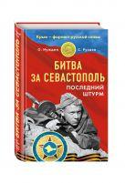 Нуждин О., Рузаев С. - Битва за Севастополь. Последний штурм' обложка книги