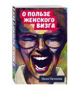 Мясникова И.Н. - О пользе женского визга' обложка книги
