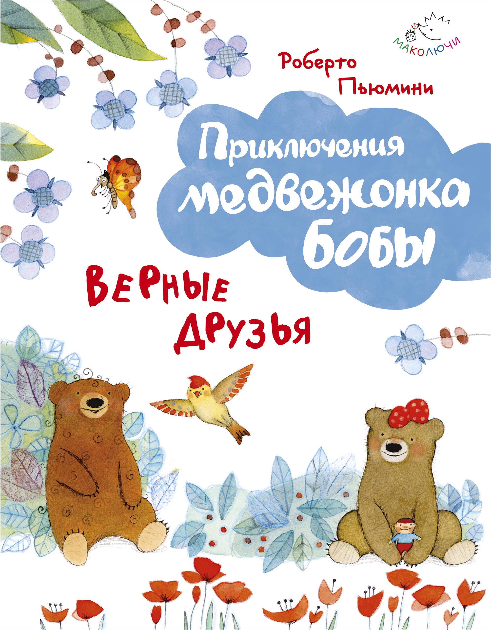 купить Роберто Пьюмини Верные друзья (ил. А. Курти) по цене 264 рублей