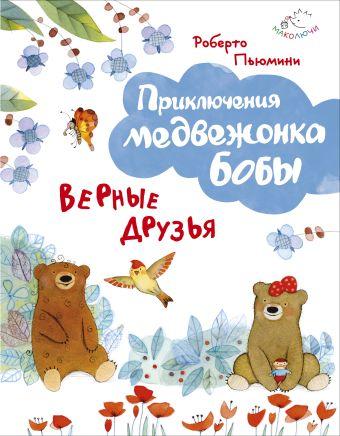 Верные друзья (ил. А. Курти) Пьюмини Р.