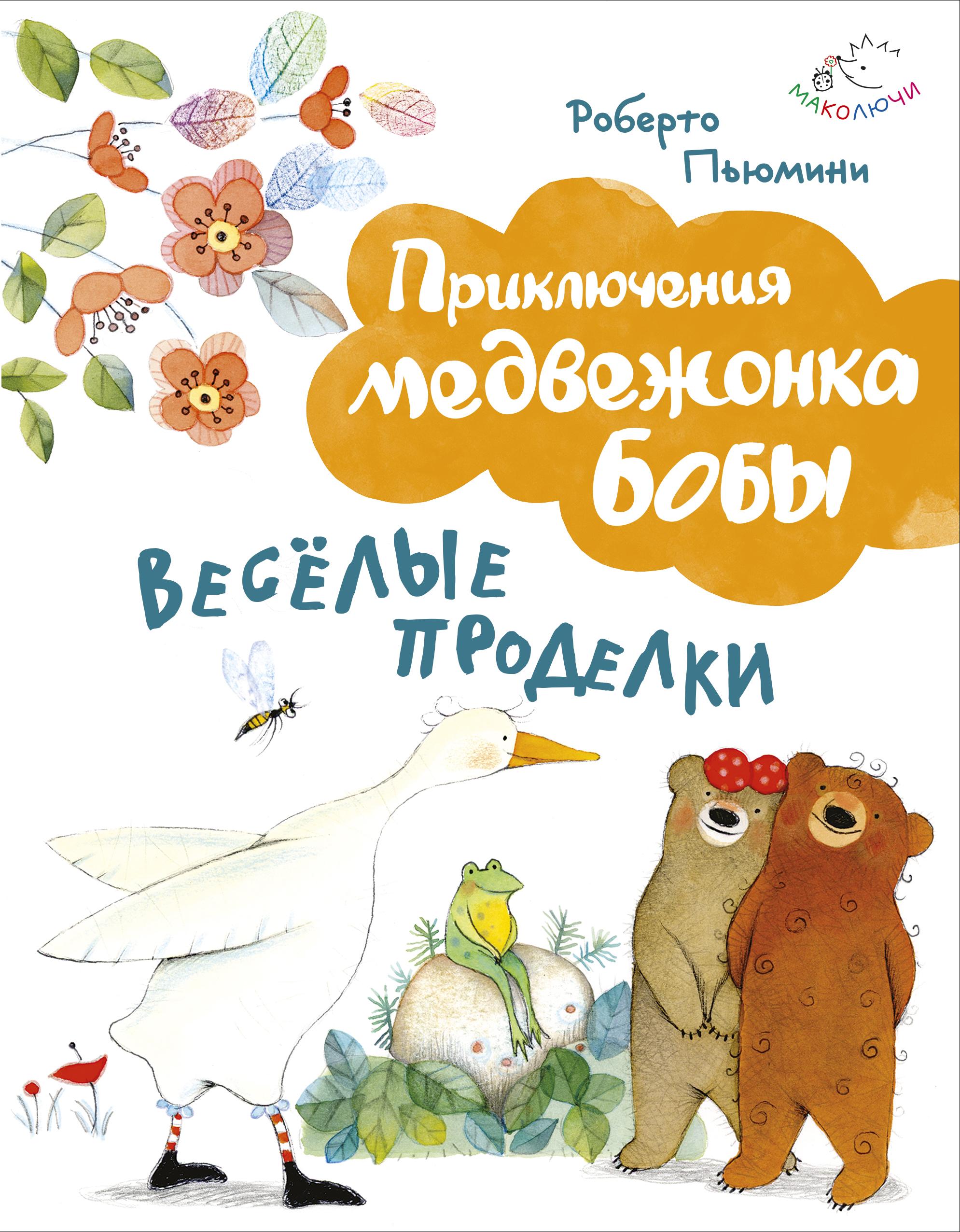 купить Роберто Пьюмини Веселые проделки (ил. А. Курти) по цене 271 рублей