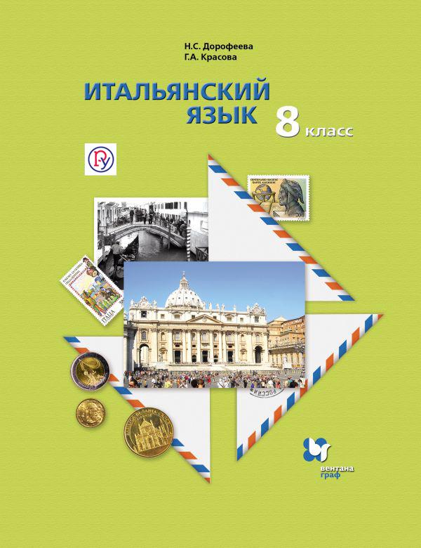 Итальянский язык. Второй иностранный язык. 8класс. Учебник от book24.ru