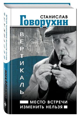 Станислав Говорухин - Вертикаль. Место встречи изменить нельзя обложка книги